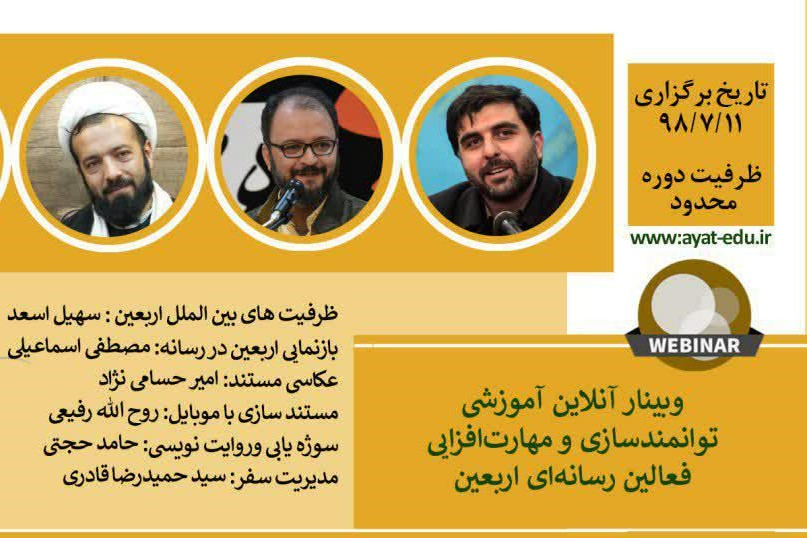 مهارت افزایی زائرین اربعین حسینی در بازنمایی اربعین در رسانه ها