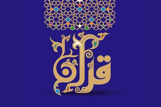 ثبت نام ویژه دوره جامع عقائد قرآنی