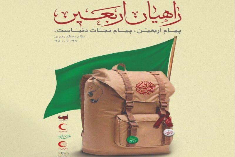 جزئیات برگزاری نمایشگاه «راهیان اربعین» در تهران+پوستر
