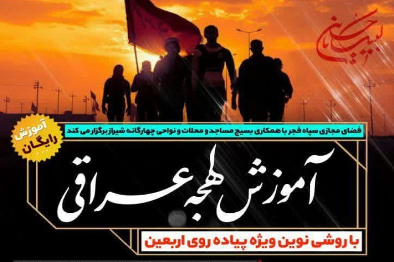 آموزش رایگان لهجه عراقی ویژه پیاده روی اربعین+پوستر