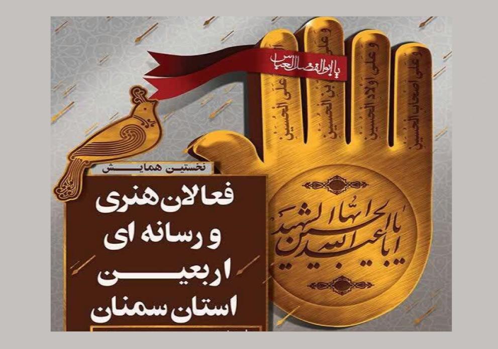نخستین همایش فعالان هنری و رسانه ای اربعین استان سمنان+پوستر