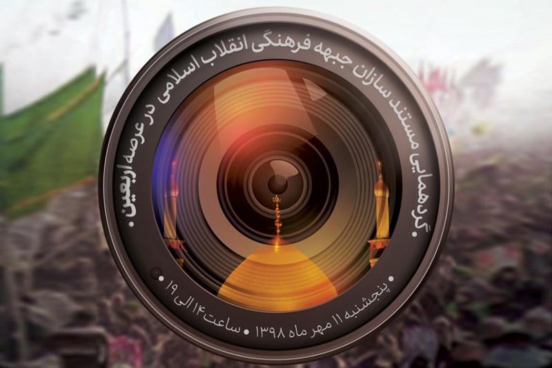 گردهمایی مستندسازان جبهه فرهنگی انقلاب در عرصه اربعین