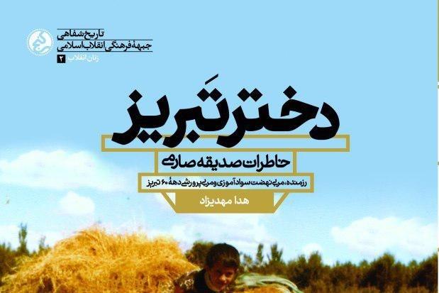 """نشست نقد و بررسی کتاب """"دختر تبریز"""""""