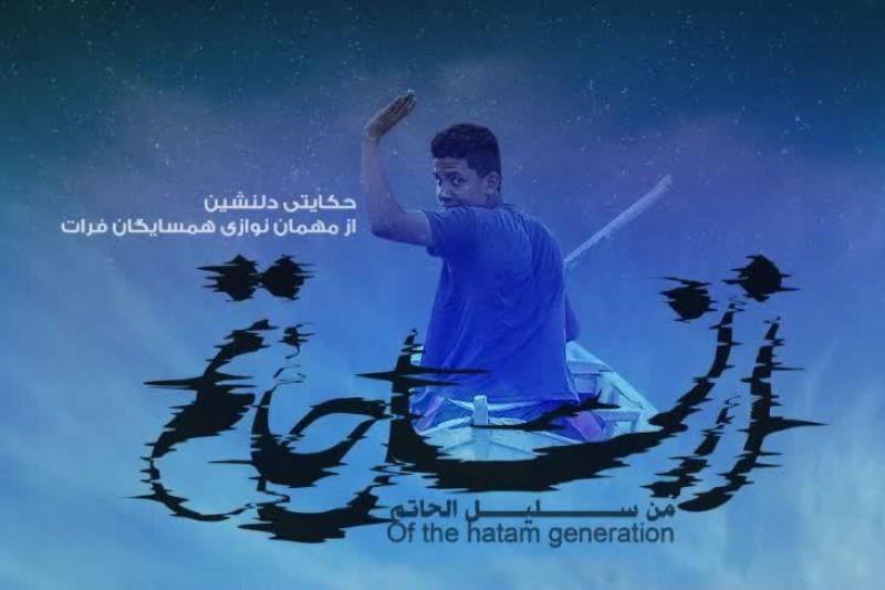 رونمایی از مستند «از نسل حاتم» با حضور آیت الله میرباقری+ پوستر