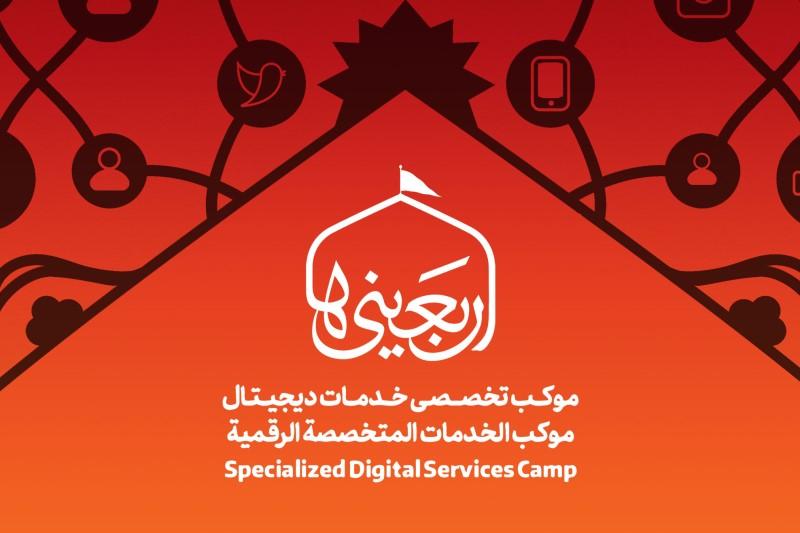 موکبهای تخصصی دیجیتال داخل ایران و عراق +لیست