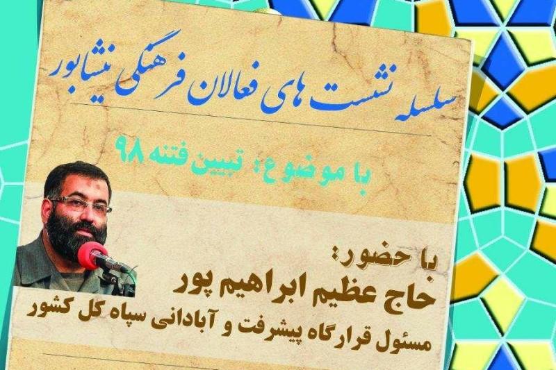 سلسله نشست های فعالان فرهنگی شهرستان نیشابور+پوستر