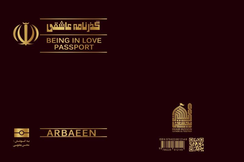 «گذرنامه عاشقی» منتشر شد