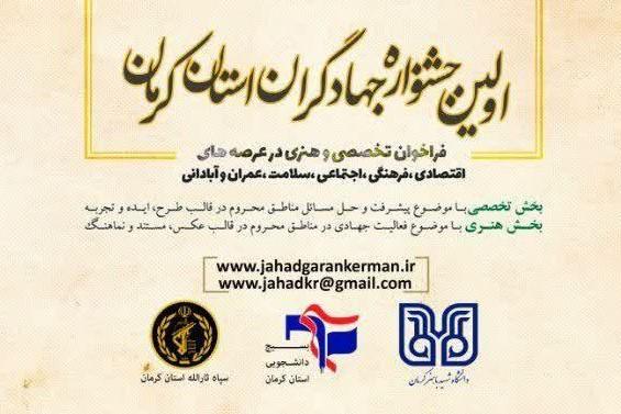 انتشار فراخوان نخستین جشنواره جهادگران استان کرمان