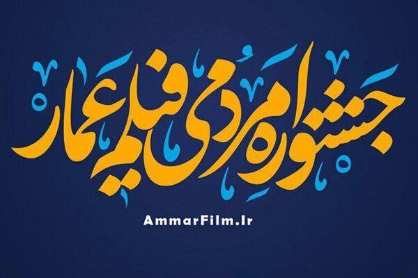 فراخوان دهمین جشنواره مردمی فیلم عمار منتشر شد