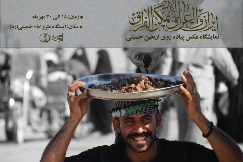 برپایی نمایشگاه عکس «ایران و العراق لایمکن الفراق»