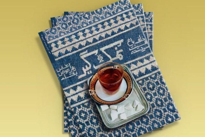 جلد نخست کتاب پیرغلامان حسینیه ایران منتشر شد