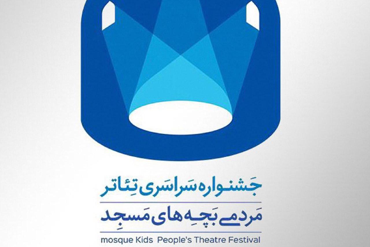 راهیابی نمایش «تالار» به جشنواره تئاتر بچههای مسجد