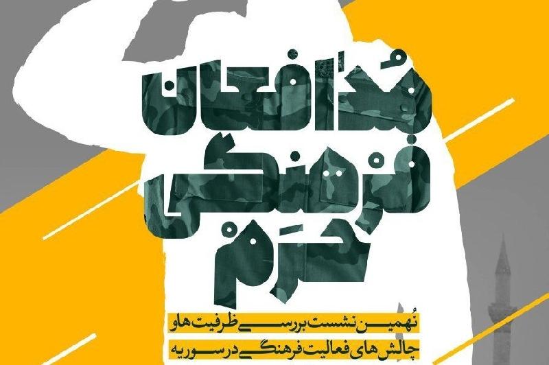 بررسی ظرفیتها و چالشهای فعالیت فرهنگی در سوریه