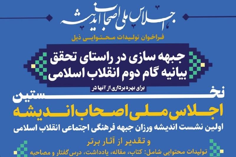 فراخوان تولیدات محتوایی ذیل جبهه سازی در راستای تحقق بیانیه گام دوم انقلاب اسلامی