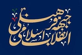 جبهه فرهنگی انقلاب در هفتهای که گذشت + تصاویر