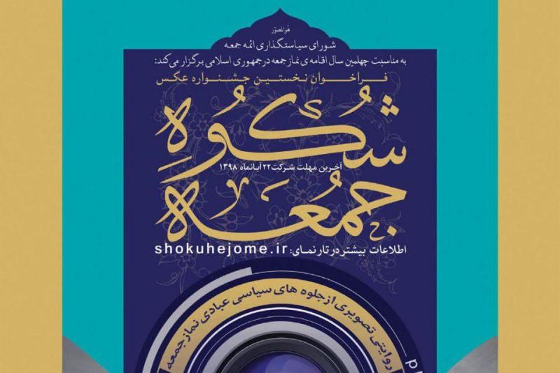 نخستین جشنواره عکس شکوه جمعه