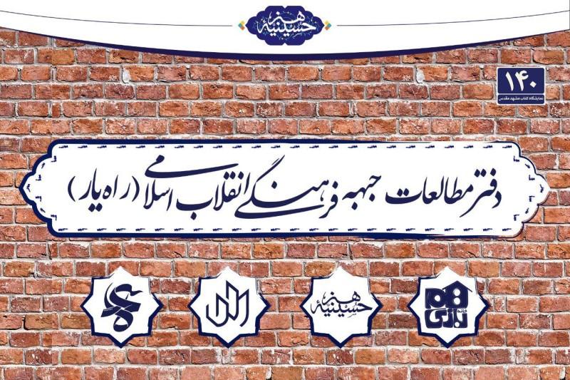 حضور انتشارات راهیار در نمایشگاه بینالمللی کتاب مشهد  + پوستر