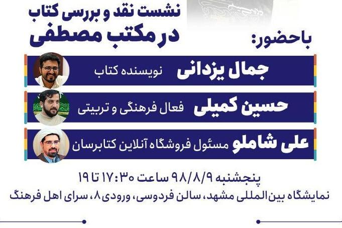 """نشست نقد و بررسی کتاب """"در مکتب مصطفی"""" در مشهد + پوستر"""
