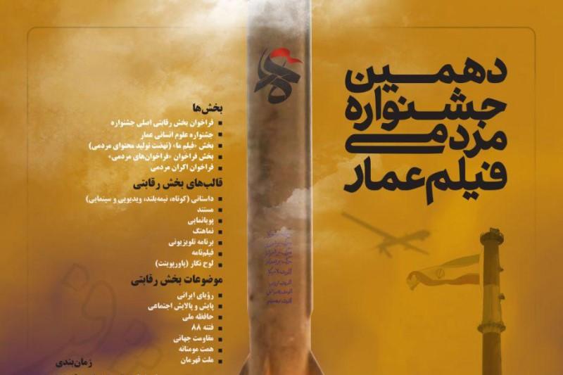 پوستر دهمین جشنواره مردمی فیلم «عمار» رونمایی شد + پوستر