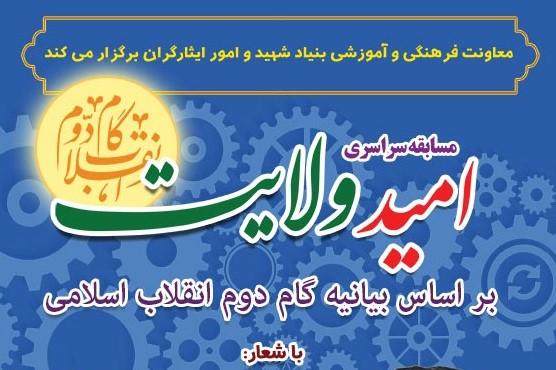 فراخوان مسابقه سراسری بیانیه گام دوم انقلاب «امید ولایت» منتشر شد