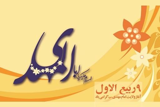 جشن آغاز امامت امام زمان(عج) در پیادهراه فرهنگی رشت