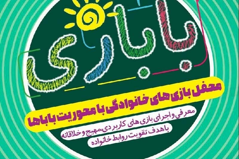 اردوی تفریحی آموزشی بابازی + پوستر