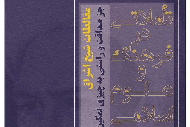 دوره آموزشی تأملاتی پیرامون فرهنگ و علوم اسلامی ایرانی