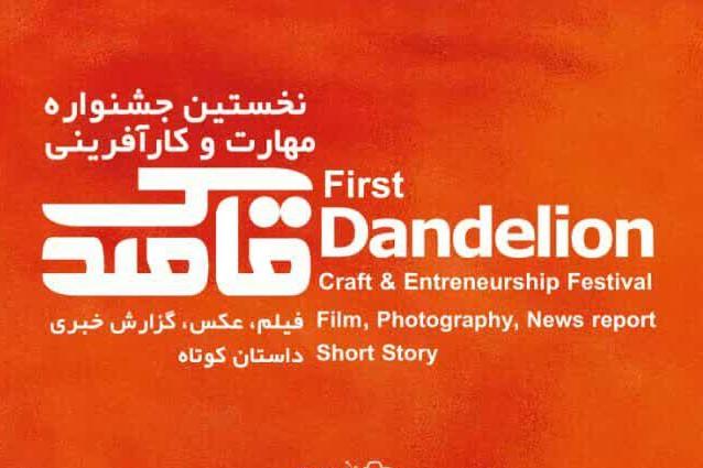 قاصدک// جشنواره ترویج و گسترش کارآفرینی در بستر هنر و اندیشه خلاقانه