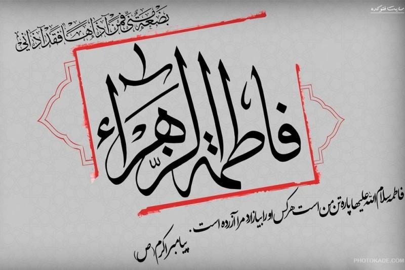 پیشنهاد شعار مشترک هیئآت در ایام متعلق به حضرت زهرا(س)