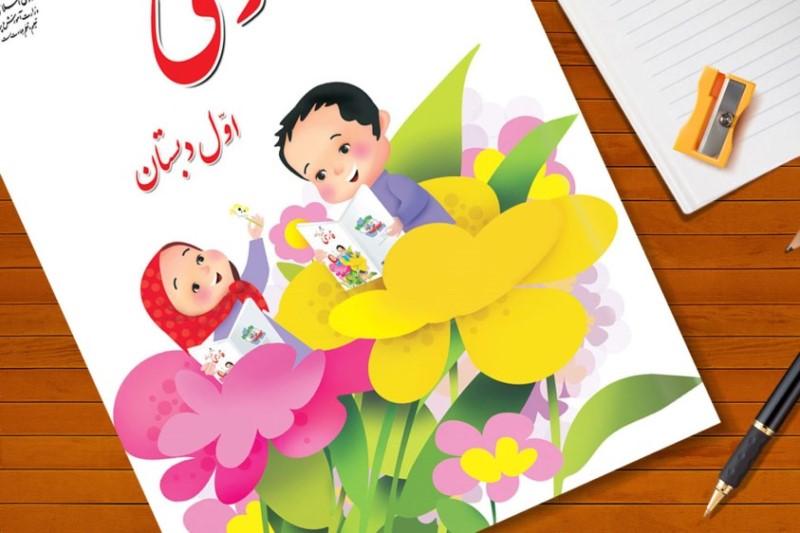 از توجه ویژه به پدر و مادر و خانواده تا موانعی برای پرورشی قوه تخیلی کودکان