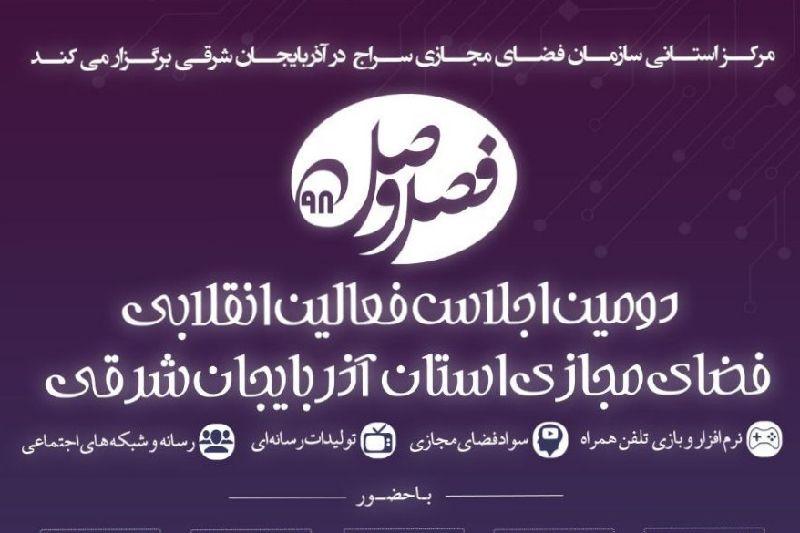 دومین اجلاس فعالین انقلابی فضای مجازی استان آذربایجان شرقی