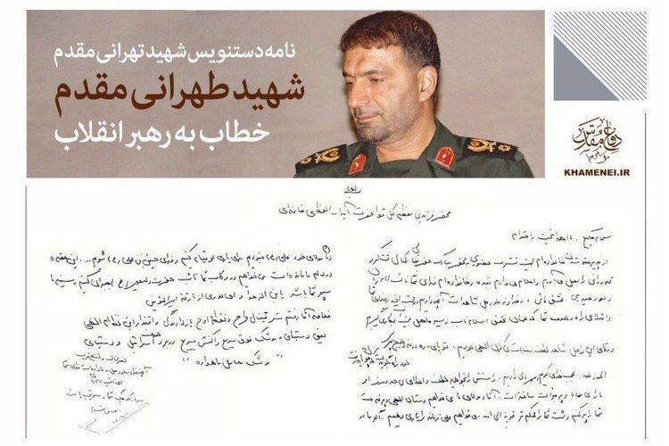 نامه مهم مردِ پشتپرده موشکی ایران خطاب به امام خامنهای