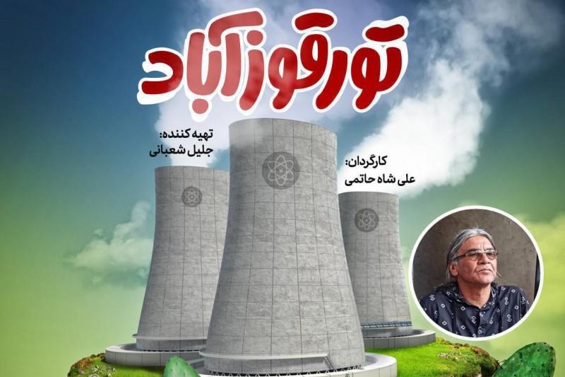 «تورقوزآباد»؛ فیلم سینمایی جدید سازمان اوج