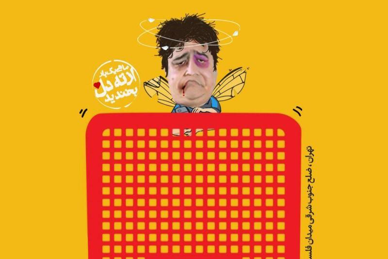 روحالله زم، سوژه هجدهمین شب طنز انقلاب اسلامی +پوستر