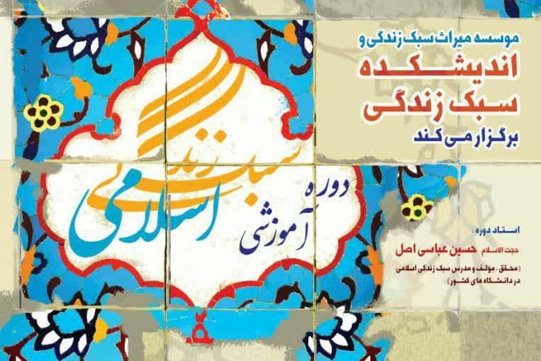 ۲۶ آبان آغاز چهاردهین دوره سبک زندگی اسلامی
