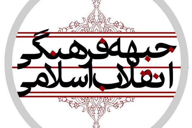 رویداهای جبهه فرهنگی انقلاب اسلامی در هفتهای که گذشت +تصاویر