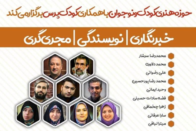دورههای خبرنگاری، نویسندگی و مجریگری در حوزه هنری