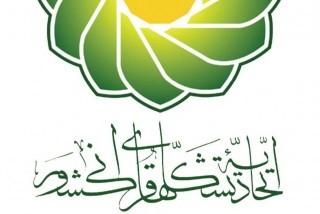 سامانه اینترنتی مطالبات موسسات قرآنی کشور راهاندازی شد