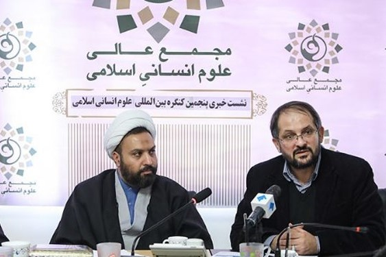 پنجمین کنگره علوم انسانی اسلامی
