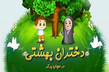 دختران بهشتی + دانلود