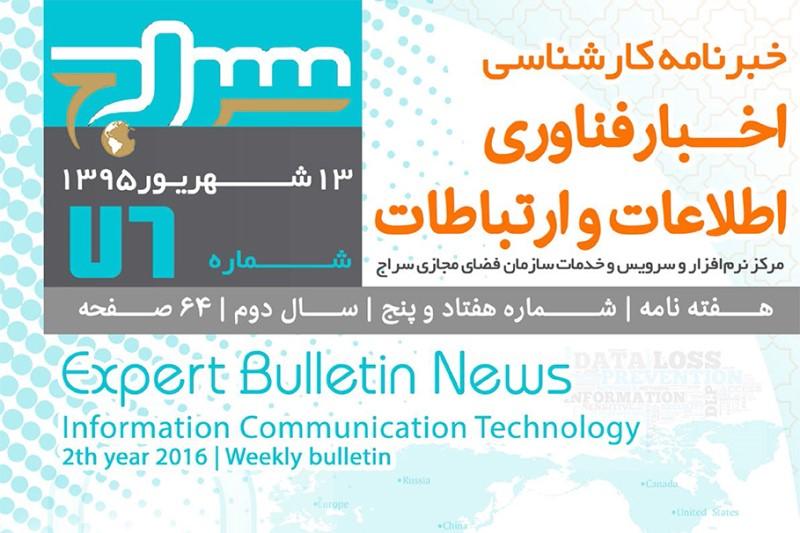 خبرنامه فناوری اطلاعات و ارتباطات + دانلود