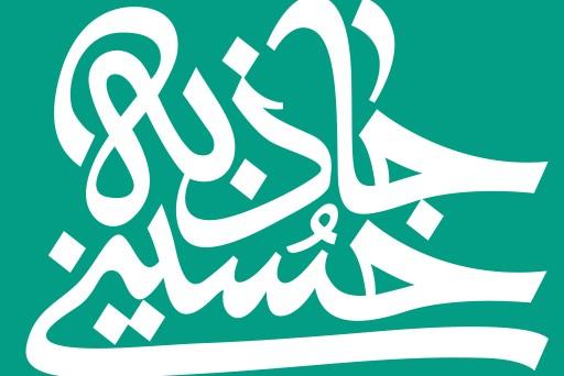 جاذبه حسینی + دانلود