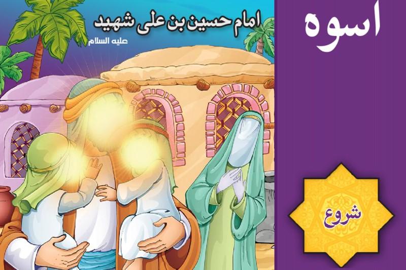کتاب کودک الاسوه (فارسی و عربی) + دانلود