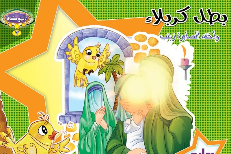 کتاب کودک المودة (فارسی و عربی) + دانلود