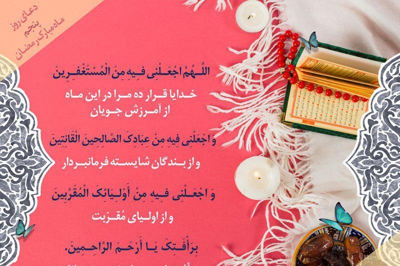 مجموعه دعاهای روزانه ماه مبارک رمضان + دانلود