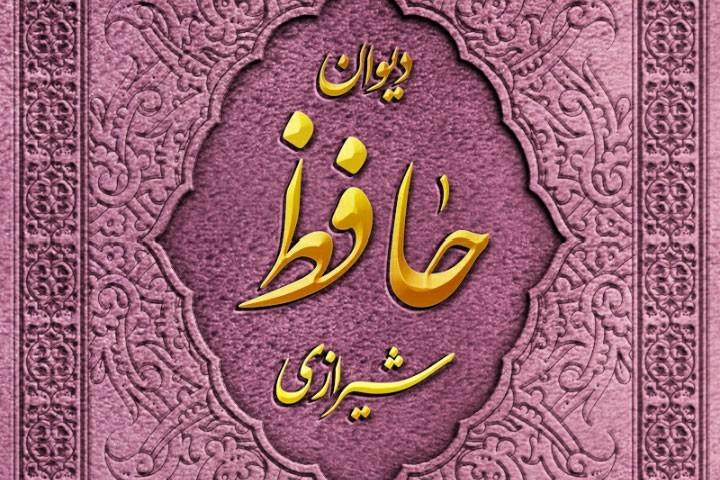 دیوان حافظ نفیس + دانلود