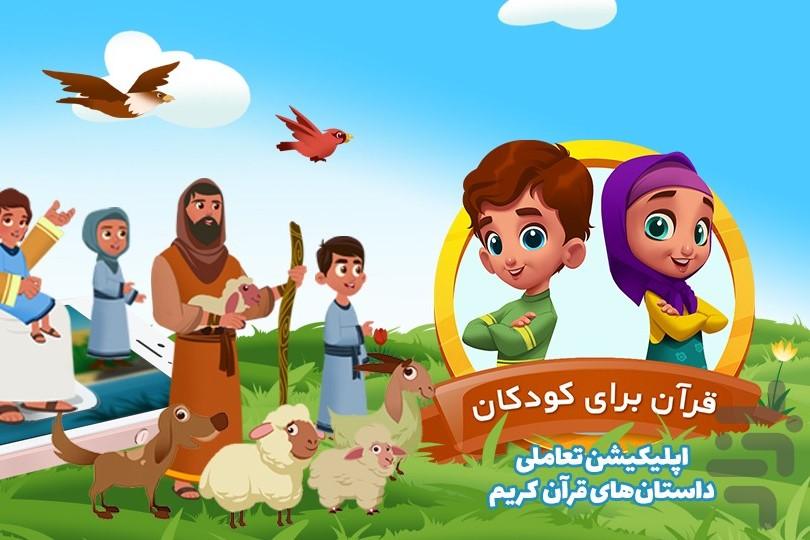 قرآن برای کودکان + دانلود