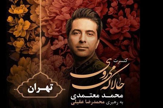 جزئیات تور کنسرت «سید محمد معتمدی» در ایران