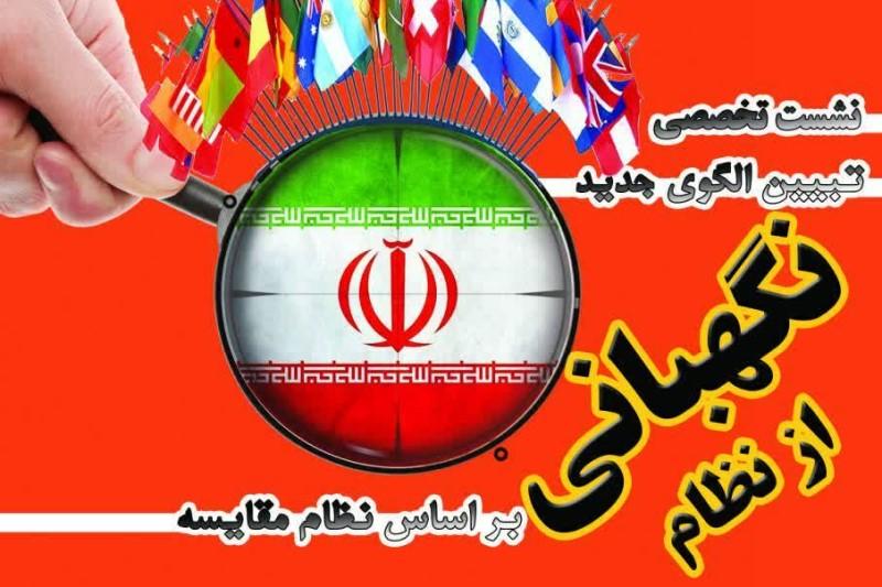 نشست تخصصی تبیین الگوی جدید نگهبانی از نظام (پیشنهادی برای مواجهه با هجوم اسناد بین المللی به هویت شیعی)