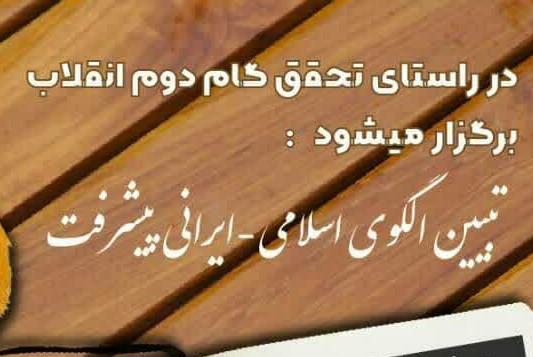نشست تخصصی تبیین الگوی اسلامی ایرانی پیشرفت در تبریز